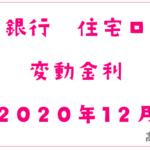 千葉銀行2020年12月の住宅ローン変動金利