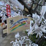 2021年も初詣で高輪神社へ行ってきた。