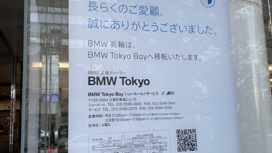 泉岳寺のBMW高輪が閉店するそう。