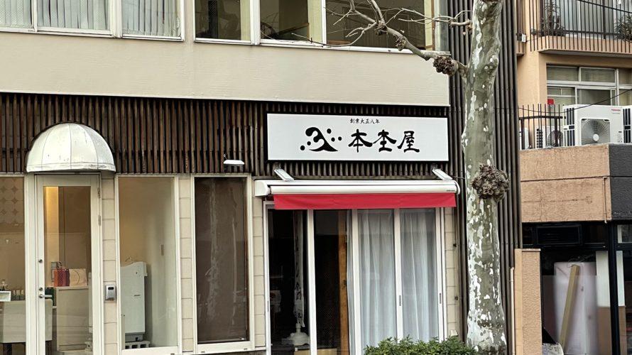 泉岳寺に「本杢屋」なる店がオープン?
