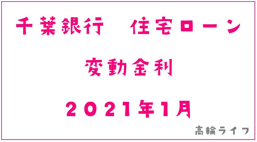 千葉銀行2021年1月の住宅ローン変動金利