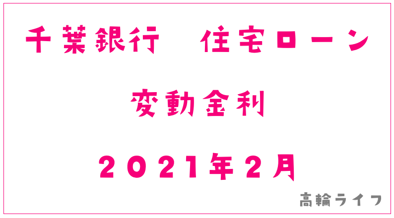 千葉銀行2021年2月の住宅ローン変動金利