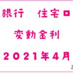 千葉銀行2021年4月の住宅ローン変動金利