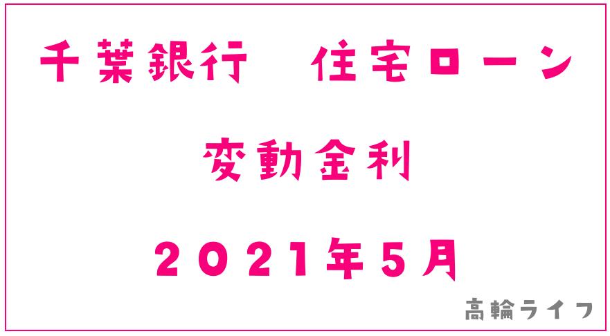 千葉銀行2021年5月の住宅ローン変動金利