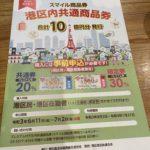 今年もスマイル商品券(港区内共通商品券)が発行されるぞ。合計10億円分。