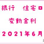 千葉銀行2021年6月の住宅ローン変動金利