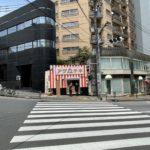 泉岳寺駅前の三松跡に「アゲチキ」ができそう。テイクアウトの唐揚げや?