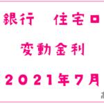 千葉銀行2021年7月の住宅ローン変動金利