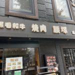 白金台のプラチナ通りにある焼肉「腰塚」でランチ。