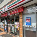 セブンイレブン 港区白金台1丁目店がもう閉店。