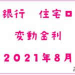 千葉銀行2021年8月の住宅ローン変動金利