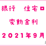 千葉銀行2021年9月の住宅ローン変動金利