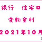 千葉銀行2021年10月の住宅ローン変動金利